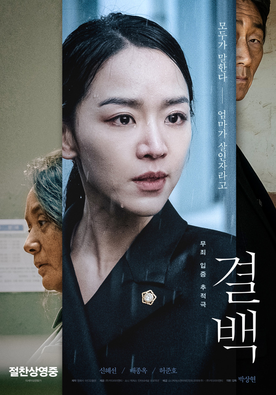 Movie Poster for Innocence; 3 spliced photographs: side portrait of an older woman (left), the lawyer (center), and a man (right)